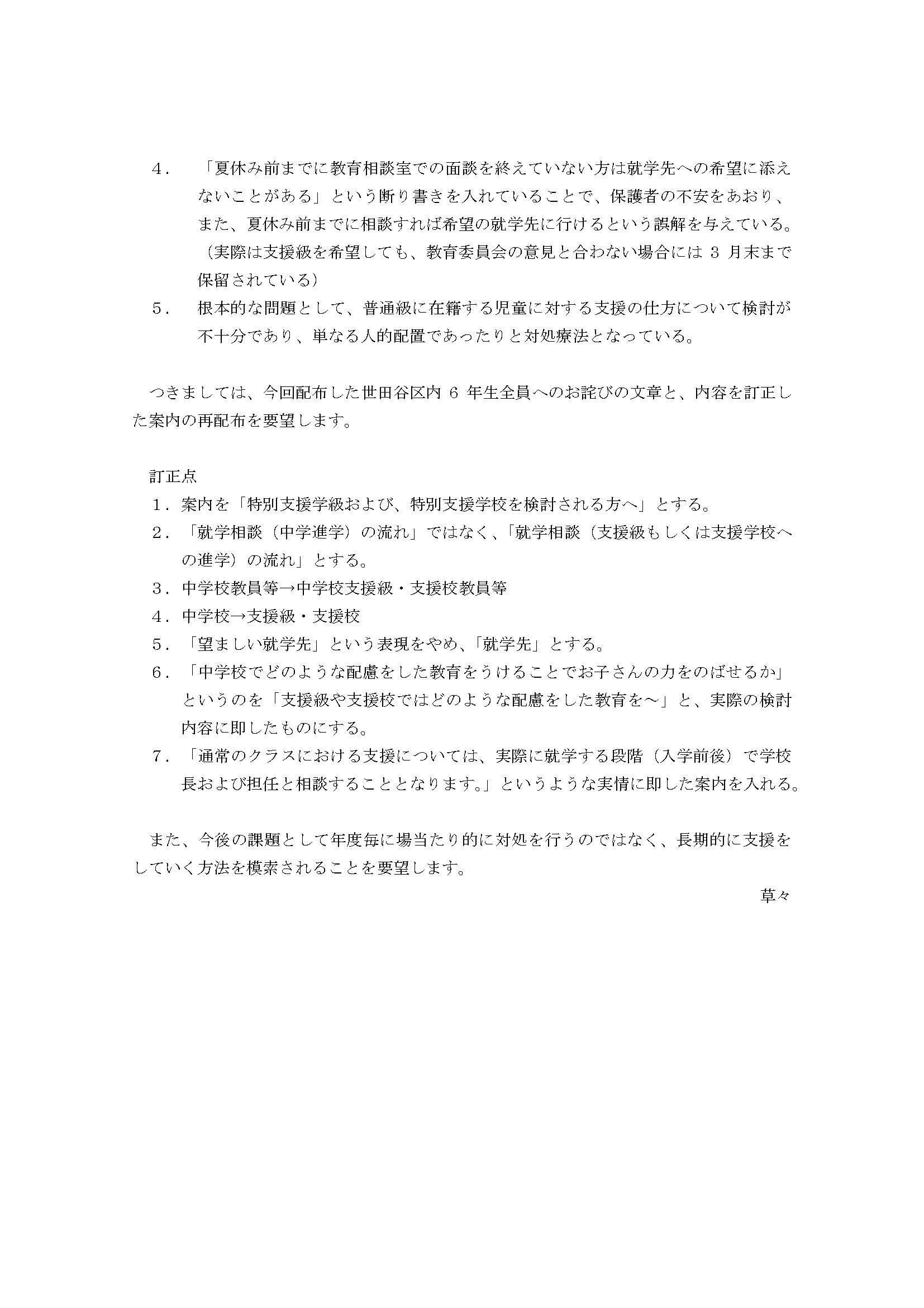 平成28年4月25日_ページ_2